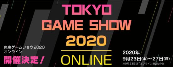 日本ゲーム大賞 2020「アマチュア部門」受賞11作品が決定!大賞は東京ゲームショウで発表!