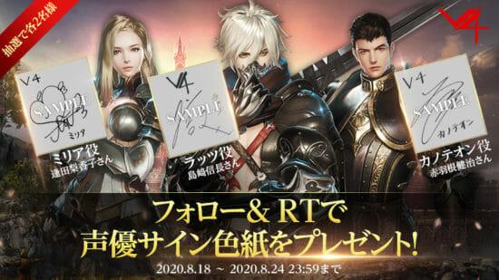 スマホ向けMMORPG「V4」に出演する声優陣のサイン色紙が当たるキャンペーン開催!