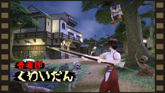 昭和初期の屋敷が舞台のアクションADV「吾妻邸くわいだん」がNintendo Switchで配信開始!