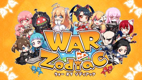VTuberを応援しよう!「WAR of Zodiac」で第17回闘票戦開催!