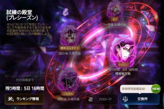 「エピックセブン」新コンテンツ「試練の殿堂」を解放!