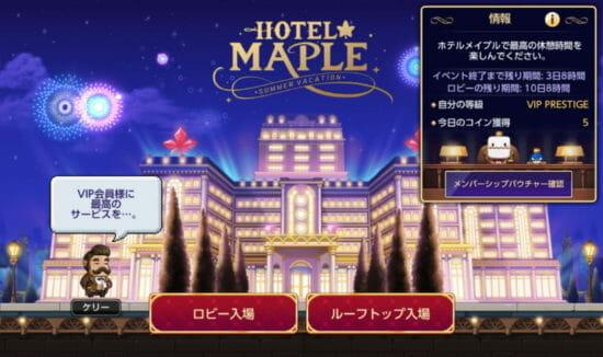 「メイプルM」日本独自のコンテンツ「ネオトウキョウ」に新章追加!