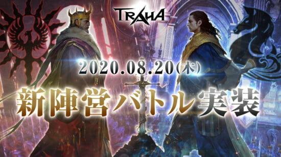 スマホMMORPG「トラハ」に新陣営バトルシステム「ランテゴス戦争」が実装!