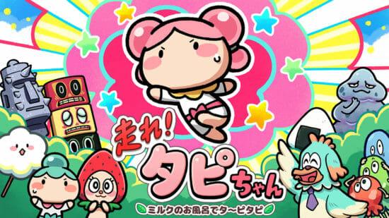 鬼畜なランゲーム「走れ!タピちゃん」に新マップ「よみの沼」が追加!