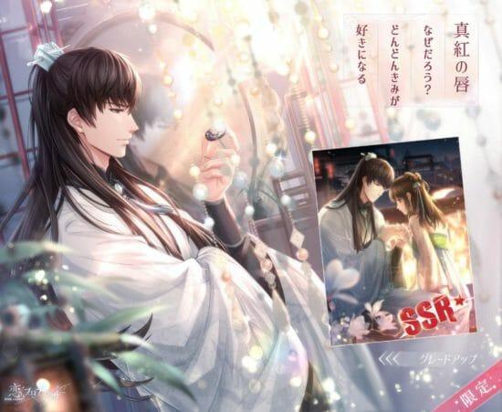「恋とプロデューサー~EVOL×LOVE~」イベント「浪漫の刻」を配信開始!