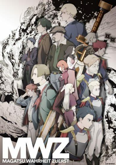 モバイルオンラインRPG「禍つヴァールハイト」のテレビアニメが2020年10月より放送開始!