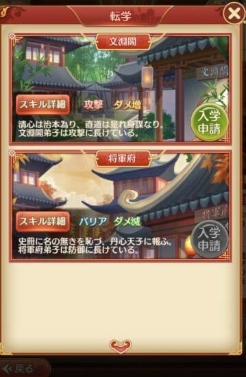 「謀りの姫:Pocket」で皇子新機能「上書房」が解放!