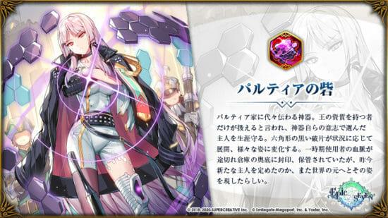 「エピックセブン」★5英雄「リリアス(CV:遠藤綾)」がピックアップ!