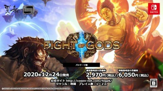 神々が戦う格闘ゲーム「Fight of Gods」のパッケージ版が12月24日に発売!