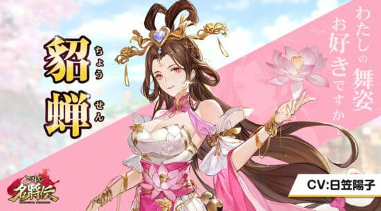 全世界3000万DL突破!今冬配信予定の「三国志名将伝」魅力的なキャラクターを公開!