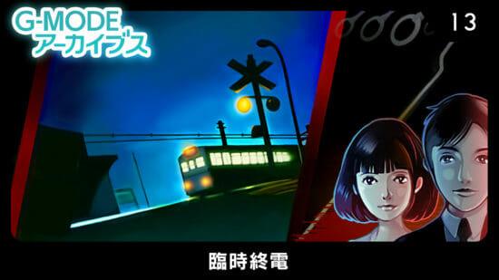 Switchセール情報!「G-MODEアーカイブス13 臨時終電」が390円!