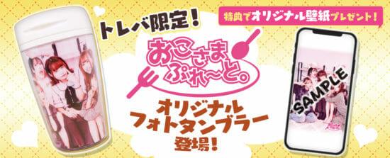 5人組アイドルYouTuber「おこさまぷれ~と。」×「トレバ」コラボ第2弾開催!