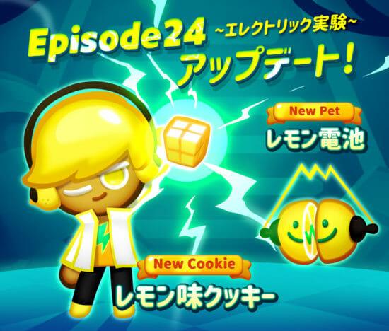 「クッキーラン:パズルワールド」に「レモン味クッキー」が登場!