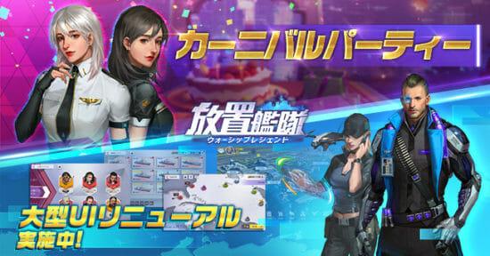 「放置艦隊」ゲーム画面リニューアルでより遊びやすく!