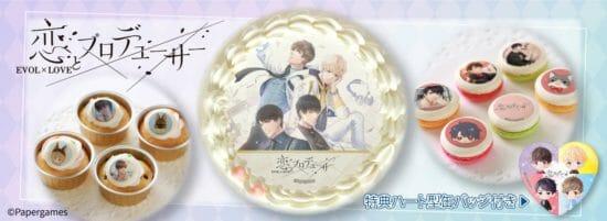 「恋とプロデューサー~EVOL×LOVE~」キラ、ゼン、ハク、シモンのスイーツが販売開始!