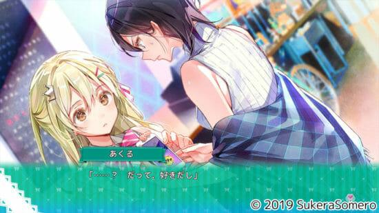 百合ゲーム「推しのラブより恋のラブ」がアプリストアで配信開始!