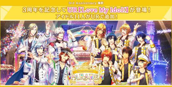 「うたの☆プリンスさまっ♪ Shining Live」3周年記念イベントを開催!