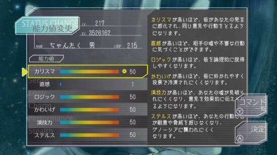 【グノーシア】パラメーターの能力詳細、振り直しについて徹底解説!
