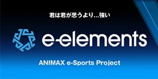 アニマックス eスポーツ 新規プロジェクト「e-elements」が、「League of Legends Spring Cup 2020」のオンライン開催を発表