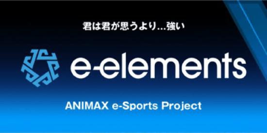 アニマックスのゲーム情報バラエティ番組「e elements GAMING HOUSE SQUAD」が11月7日から放送スタート