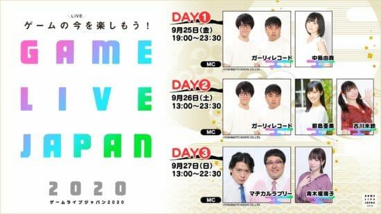ゼルダ無双、サイバーパンク2077など注目タイトルを多数紹介!ゲーム情報番組「GAME LIVE JAPAN 2020」の番組スケジュールが公開