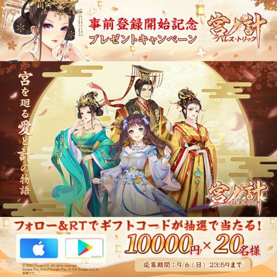 女性向け宮廷スマホゲーム「宮ノ計(パレス・トリック)」公式Twitterでプレゼントキャンペーン開始!