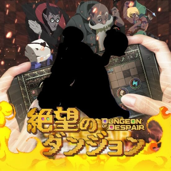 「絶望のダンジョン」新キャラ追加記念!カムバックイベントを9月3日に開催!
