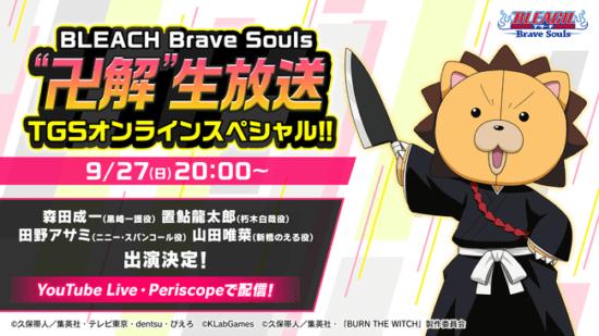 「BLEACH Brave Souls」東京ゲームショウオンラインで生放送が決定!