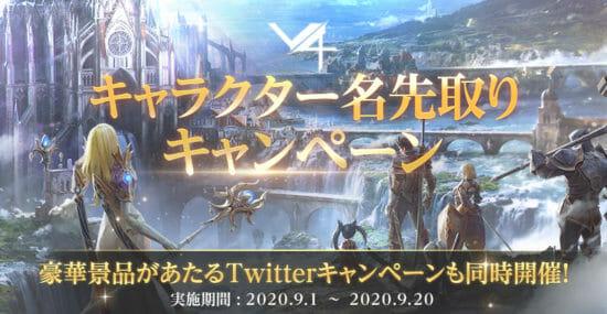 ネクソン新作MMRPG「V4」キャラクター名先取りキャンペーンを開始!