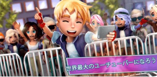 iOSアプリセール情報!「ユーチューバーライフ: ゲーミングチャンネル」が490円!