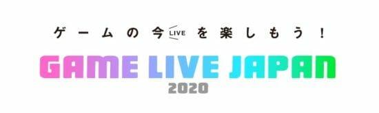 ゲームの最新情報をお届けする番組「GAME LIVE JAPAN 2020」を9月25日から27日に配信!