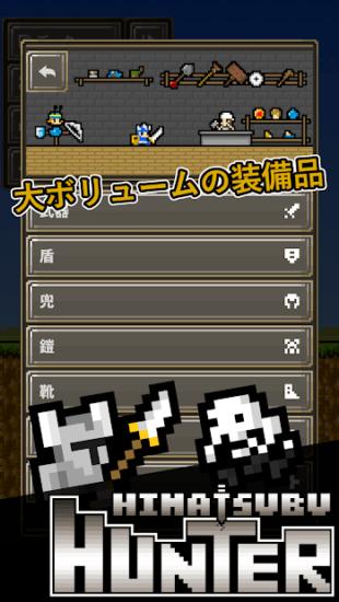 ひまつぶシリーズ最新作「ひまつぶハンター」がアプリストアで配信開始!