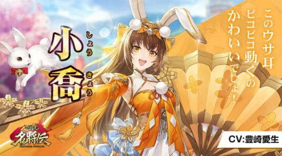 歴史的な美女も登場!「三国志名将伝」登場キャラクター情報第3弾が到着!