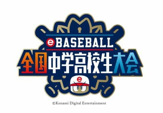 「eBASEBALL 全国中学高校生大会2020」が11月9日開幕!