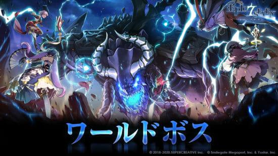 スマホRPG「エピックセブン」新コンテンツ「ワールドボス」を実装!