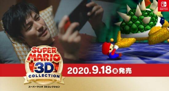 「スーパーマリオ 3Dコレクション」が9月18日に発売!