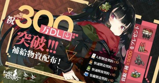 「ドルフロ」300万DL突破!記念プレゼントを配布!
