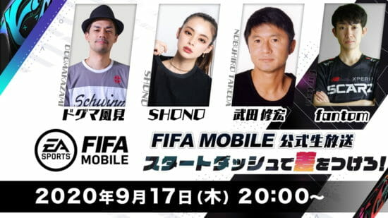 「EA SPORTS™ FIFA MOBILE」公式生放送が9月17日に公開!