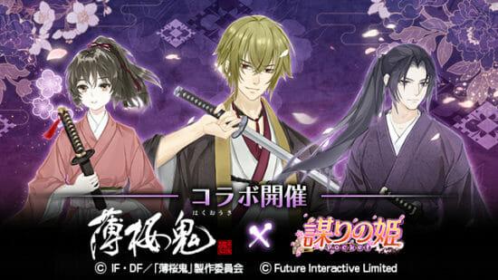 TVアニメ「薄桜鬼」×「謀りの姫:Pocket」コラボイベント開催!