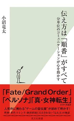 「FGO」「ペルソナ」など人気作に携わる小沼竜太氏著「伝え方は 「順番」がすべて」が9月17日に発売