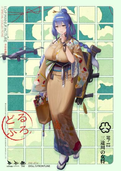 「ドールズフロントライン」着物スキンテーマ「浮世奇譚絵巻」が9月19日に登場!