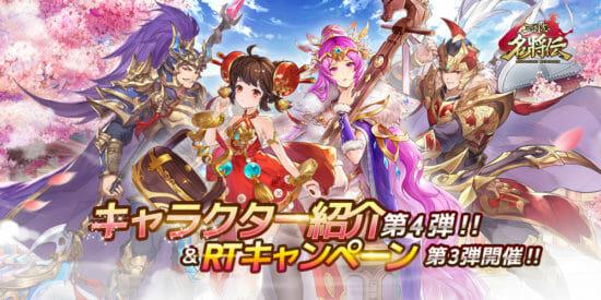 今冬配信予定の「三国志名将伝」キャラクター情報第4弾が到着!