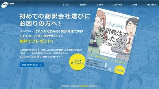 国内最大規模の翻訳・ローカライズ会社「サン・フレア」が東京ゲームショウ2020に出展