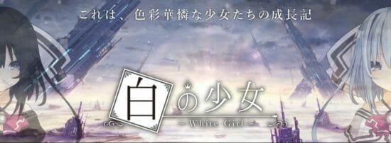 スマホ向けローグライクゲーム「虹のユグドラシル」配信開始記念!前作「白の少女」がセール中!