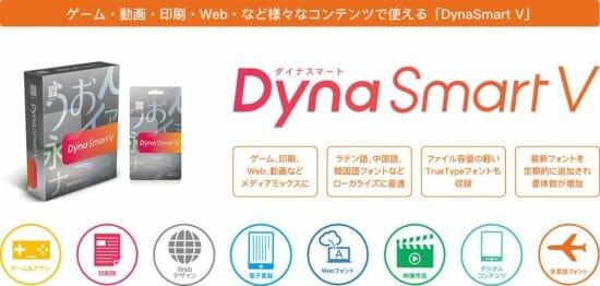 文字フォント開発・販売などを手がけるダイナコムウェアが「TGS2020 ONLINE」に出展
