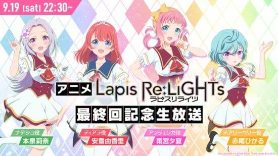 「ラピスリライツ」9月19日に最終回記念番組の生配信が決定!出演声優も登場!