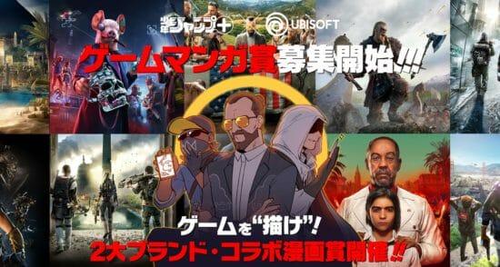 人気ゲームをテーマにマンガを描こう!「少年ジャンプ+ × UBI ゲームマンガ賞」募集開始!