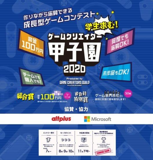 100名以上のプロクリエイターが後押し!世界初の学生対象成長型ゲームコンテスト「ゲームクリエイター甲子園」開催決定!