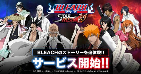 アニメストーリーを追体験!アクションMMORPG「BLEACH Soul Rising」サービス開始!