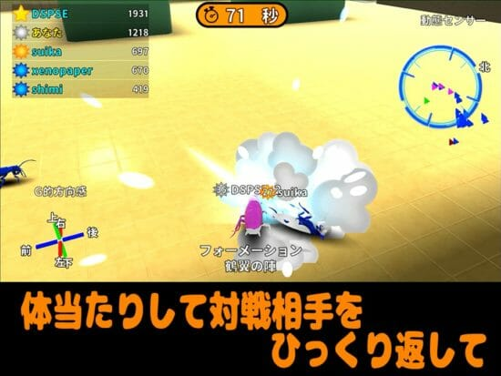 ゴキブリが主役のアクションゲーム「Goki-Online」がGoogle Playに登場!